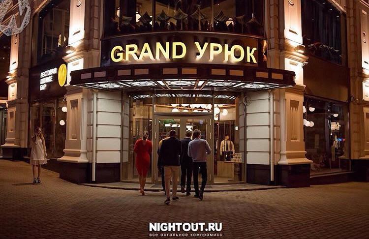 "ООО ""ОКТО ГРУПП"" (Ресторан ""Гранд Урюк"")"