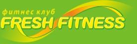 "Фитнес - клуб ""Fresh Fitness"""