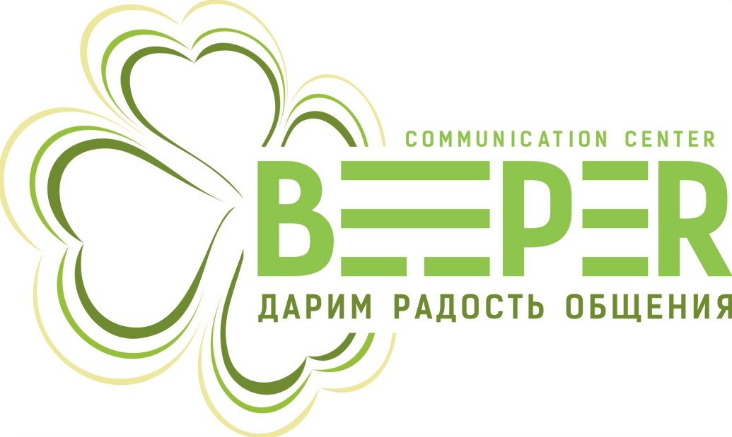 Компания BEEPER