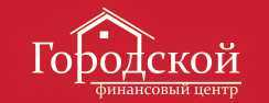 """Финансовый центр """"Городской"""""""