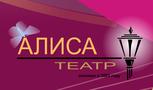 """театр """"Алиса"""""""