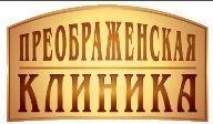 """ООО """"Преображенская клиника"""""""