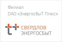 """ОАО """"ЭнергосбыТ Плюс"""" ( """"Свердловэнергосбыт"""")"""