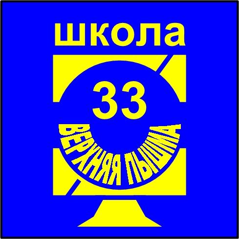 МАОУ СОШ № 33