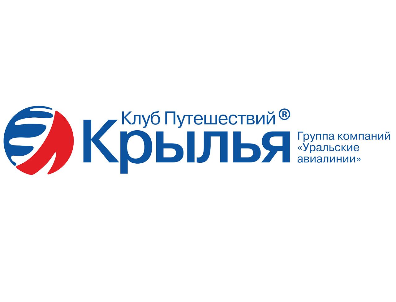 """ООО """"Клуб Путешествий """"Крылья - Тур"""""""