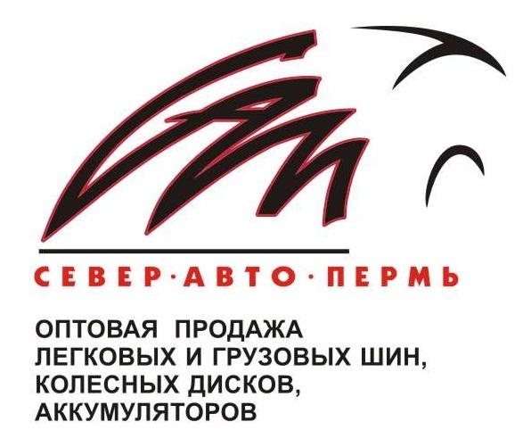 """ООО """"Север Авто Пермь"""""""