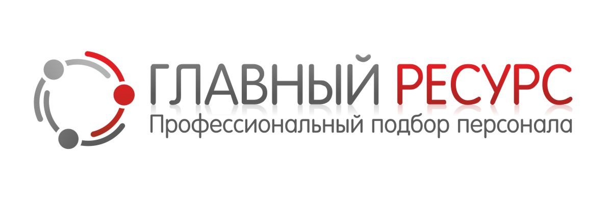 """Агентство рекрутинга """"Главный ресурс"""""""