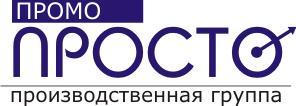 ПромоПРОСТО (завод рекламных конструкций)