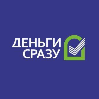 """ООО """"МКК Управляющая компания Деньги сразу Юг"""""""