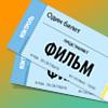 2 билета и фирменная подставка