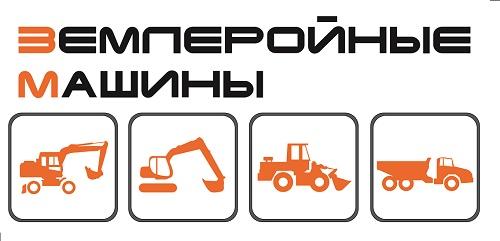 """ООО """"Землеройные машины"""""""