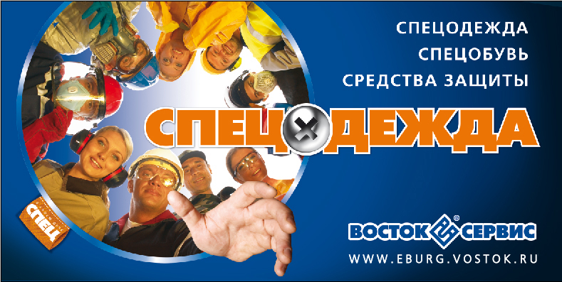 """ООО """"Восток-сервис Екатеринбург"""""""