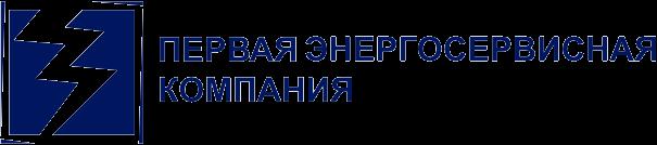 ООО «Первая энергосервисная компания»