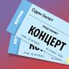 2 билета