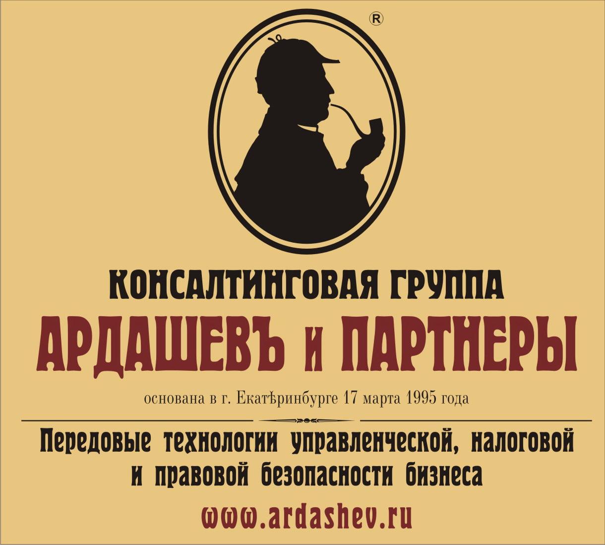 """Консалтинговая группа """"Ардашев и партнёры"""""""