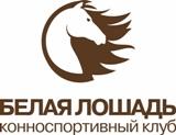 """Загородный клуб """"Белая Лошадь"""""""