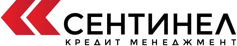 """ООО """"СЕНТИНЕЛ КРЕДИТ МЕНЕДЖМЕНТ"""""""