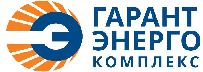 """ООО """"ГарантЭнергоКомплекс"""""""