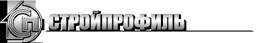 """ООО """"Стройпрофиль"""""""
