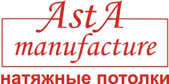 """ООО """"Аста мануфактур"""""""