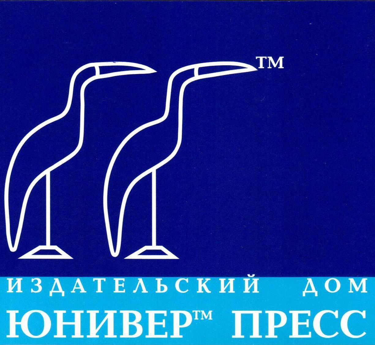 """Издательский дом """"Юнивер Пресс"""""""