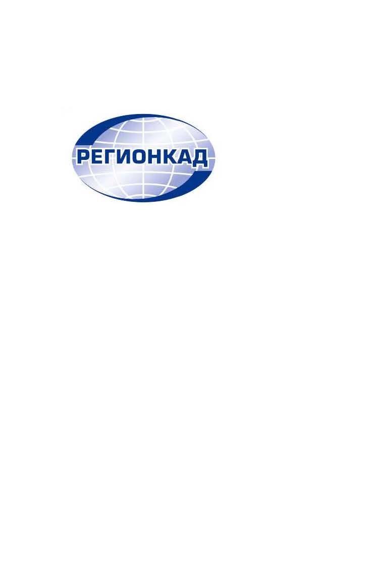 ООО НПЦ регионкад