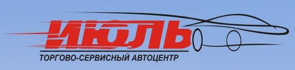 """Автоцентр """"Июль"""""""