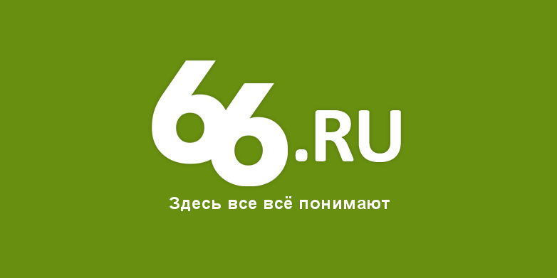 (c) 66.ru