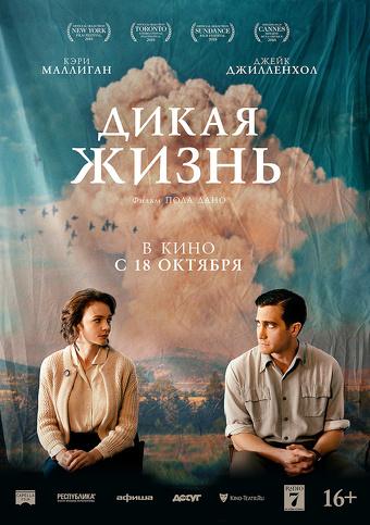 Афиши кино июль русский тембр афиша концертов