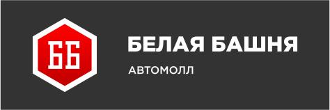 """Автосалон """"Белая Башня"""""""