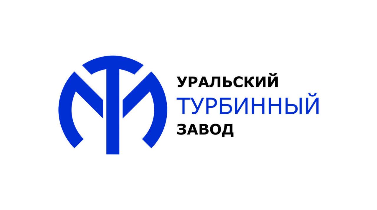 """АО """"Уральский турбинный завод"""""""