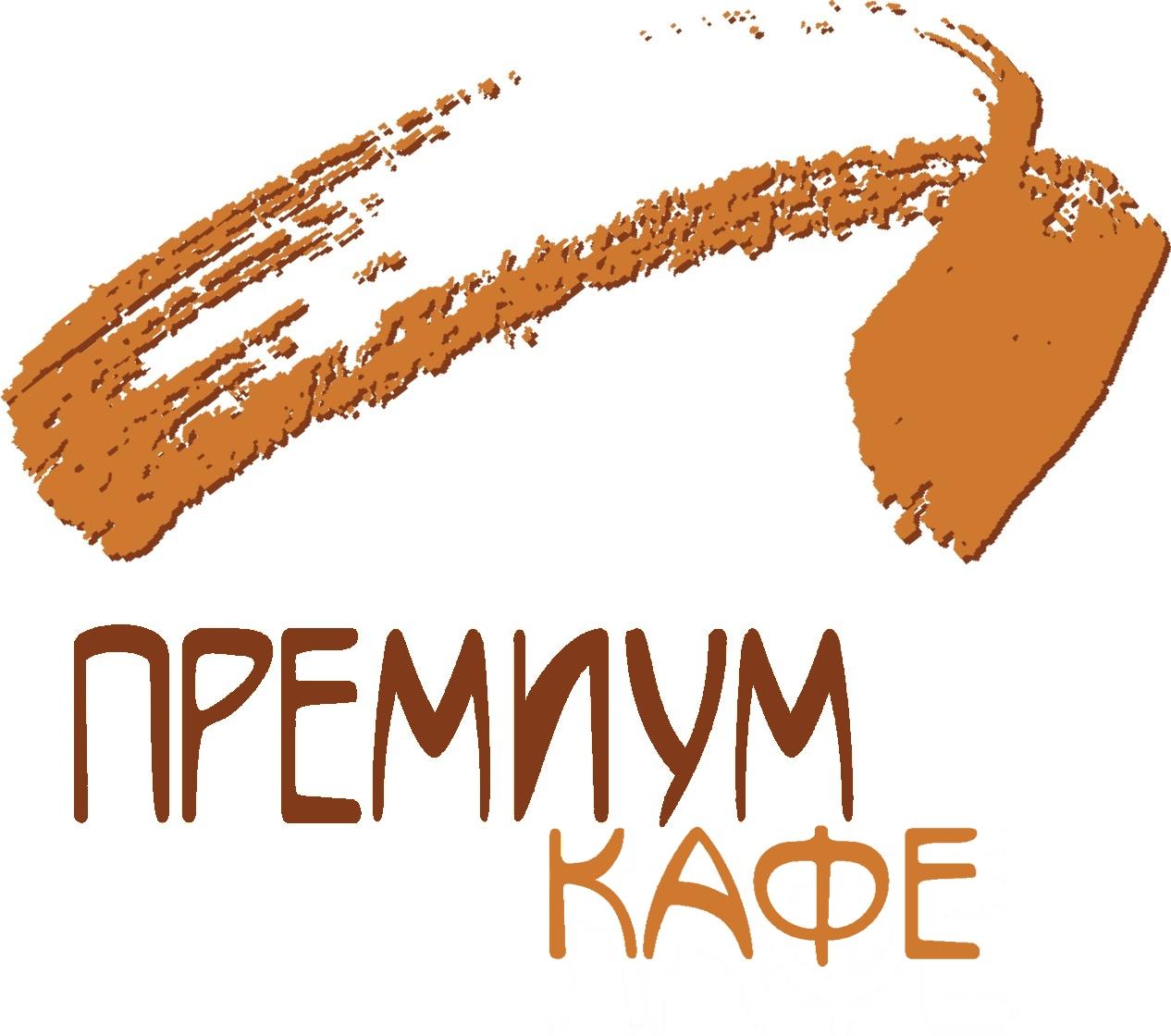 Премиум Кафе