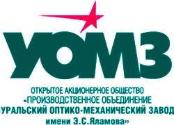 Уральский оптико-механический  завод им.Э.С.Яламова