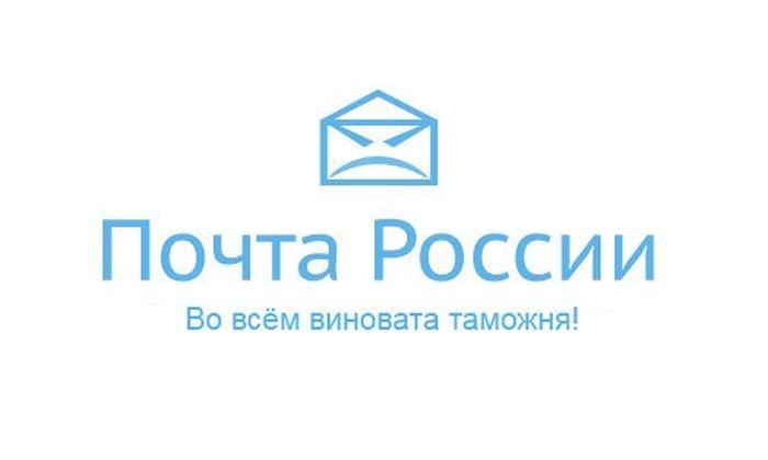 Почта россии на что имют права клиееты и опкраторы