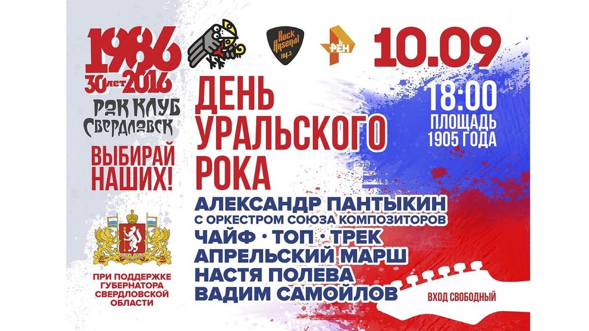 Афиша предвыборный концерт концерты в москве в августе 2017 афиша