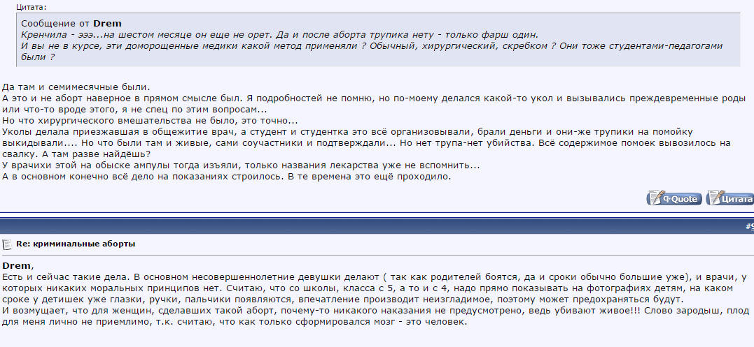 385f261c resizedScaled 1200to553 - Народный рецепт для аборта