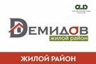 Жилой район «Демидов»