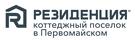 Резиденция в Первомайском
