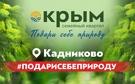 Семейный квартал «Крым»