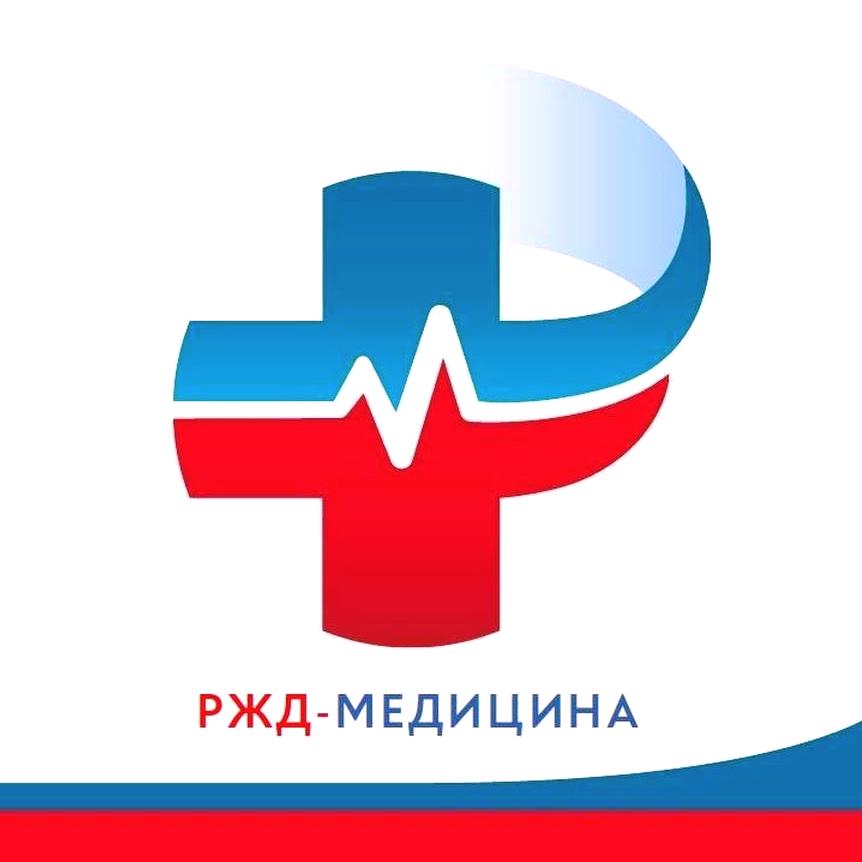 РЖД-Медицина г.Екатеринбург