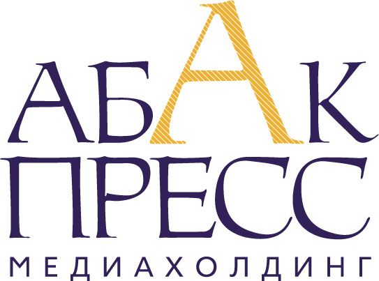 "ООО ""АБАК-ПРЕСС"""