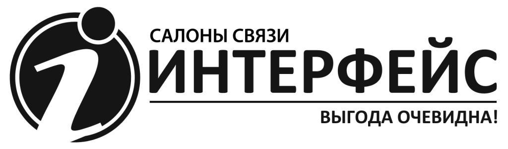 Салоны связи «Интерфейс»