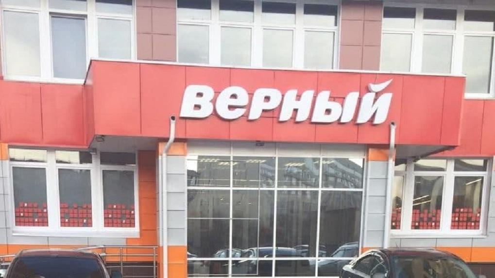 Магазинам «Верный» возобновили лицензию на продажу алкоголя