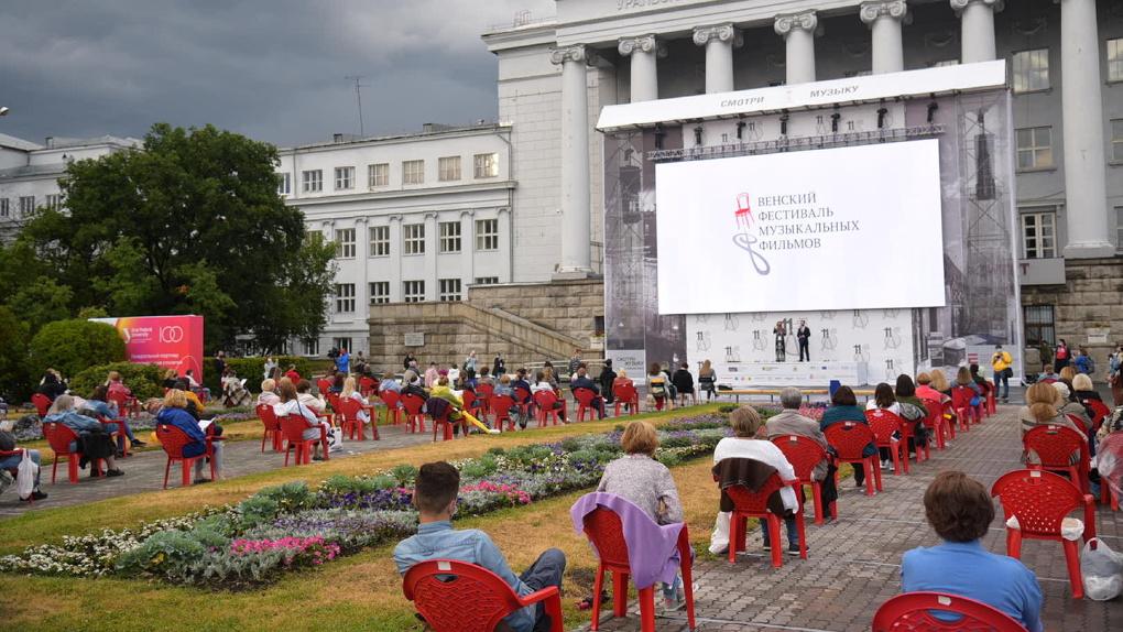 В Екатеринбурге открылся Венский фестиваль. Фоторепортаж с первого культурного массового мероприятия