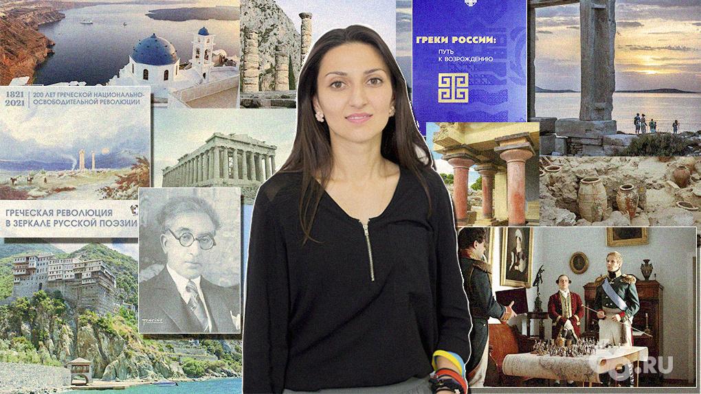 Планы на выходные: пять книг и один фильм об исторической связи Греции и России