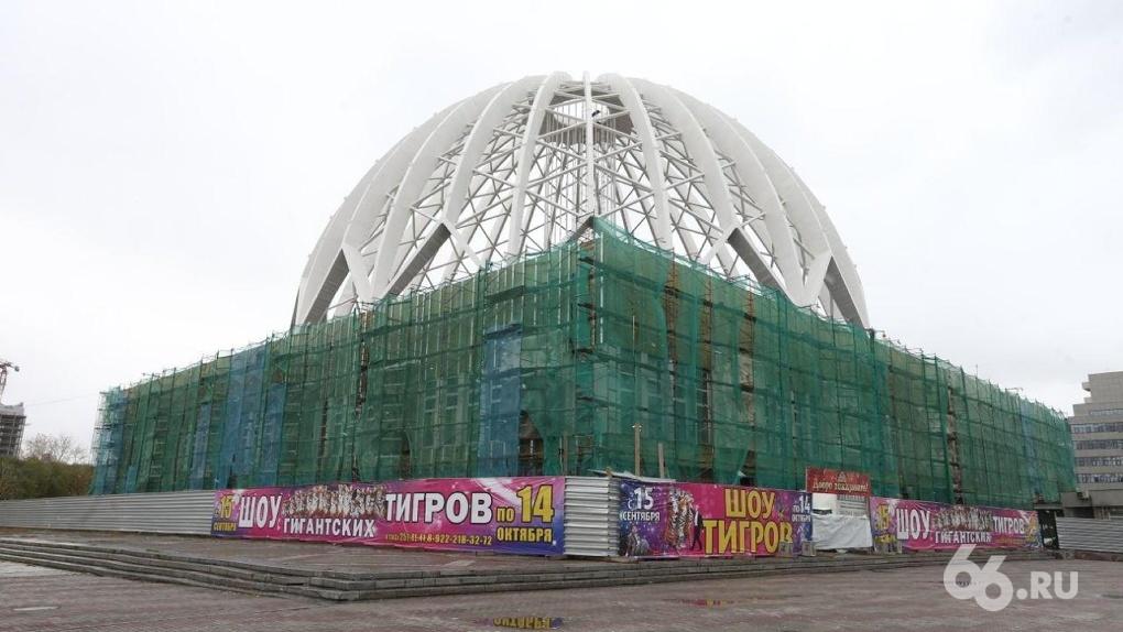 Фасад екатеринбургского цирка прячут за уродливыми панелями. Фото