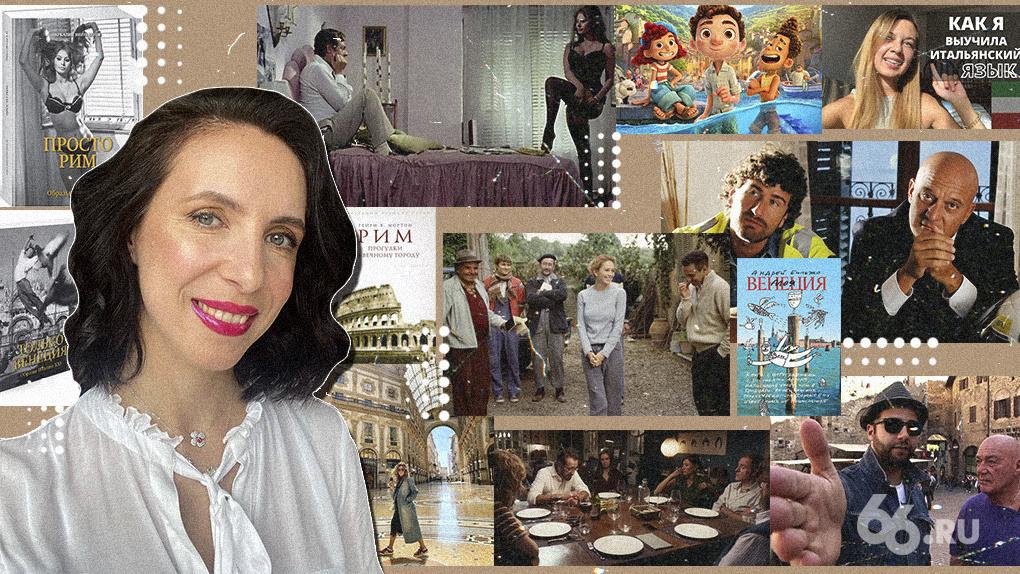 Планы на выходные: книги и фильмы об истории, культуре и путешествиях в Италии