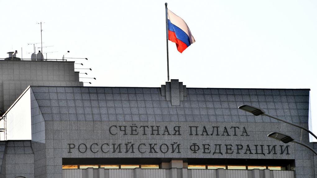 Счетная палата России проверит эффективность использования бюджетных кредитов в Свердловской области