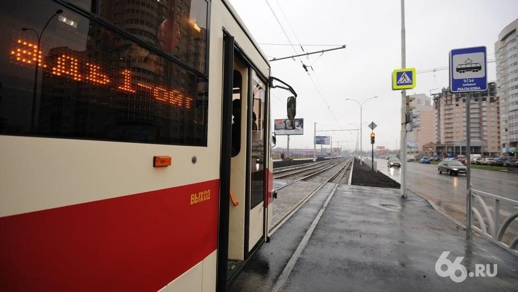 В Екатеринбурге перенесут десятки остановок общественного транспорта