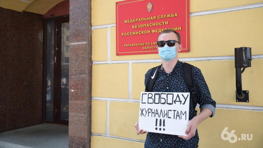 Свободу журналистам! Главреды ведущих СМИ вышли на пикеты к зданию УФСБ в Екатеринбурге